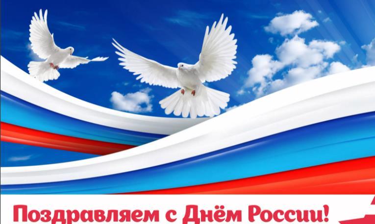голуби и флаг россии