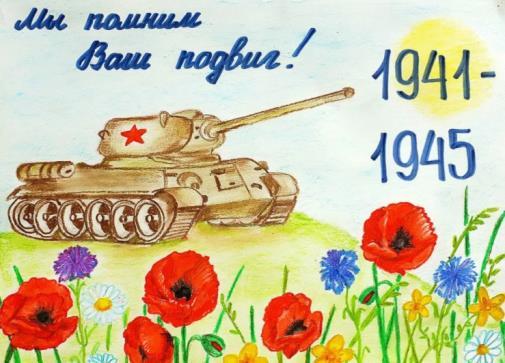 иллюстрация с танком
