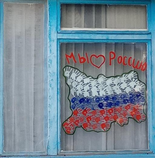 ладошки на окне флагом