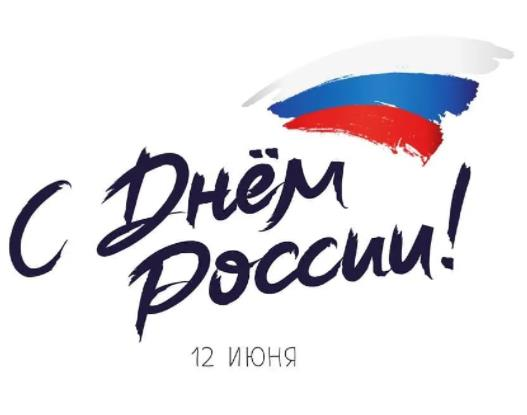 мазки с днем россии