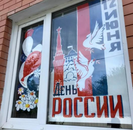 окно на день россии