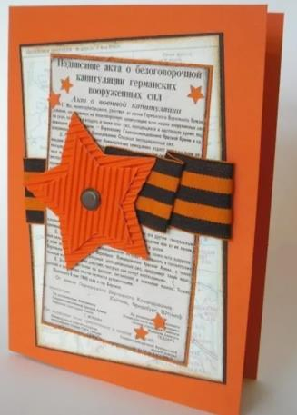 подарок с оранжевой звездой