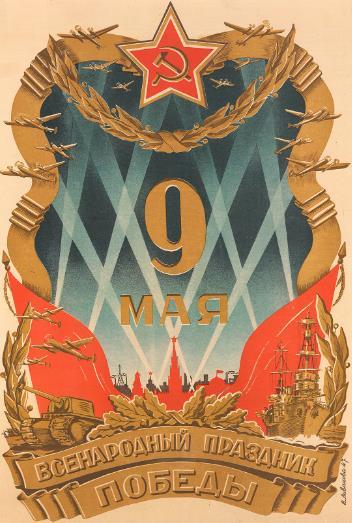 советское изображение