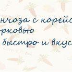 фунчоза