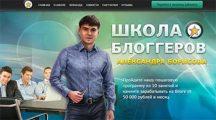 Наш путь от нуля до результата в школе блогинга Александра Борисова