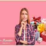 критерии-выбора-подарка