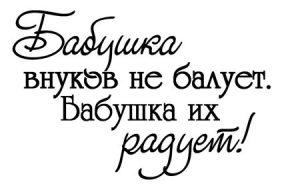 babushka-ne-baluet