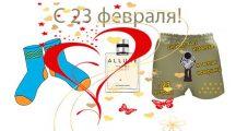 Что подарить на 23 февраля: оригинальные и недорогие подарки для мужчин
