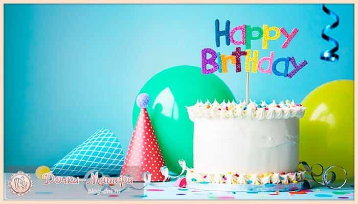 с-днем-рождения-блог