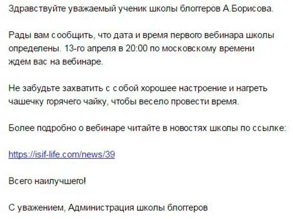 shkola-blogerov