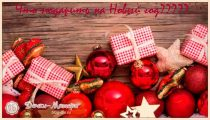 Что подарить мужу на Новый год 2022— идеи подарков