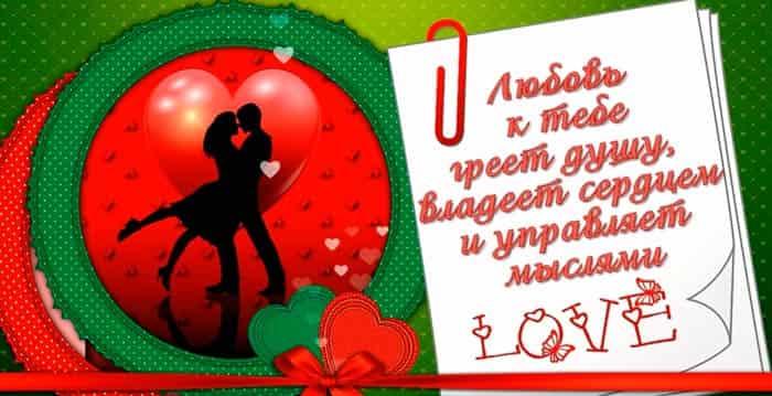 любовь-к-тебе