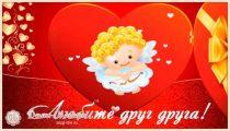 Поздравления на 14 февраля – как поздравить с днем Святого Валентина в стихах и прозе