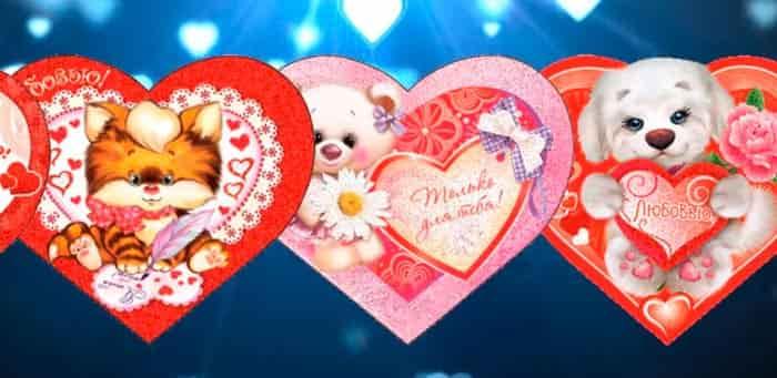 валентинки-для-тебя