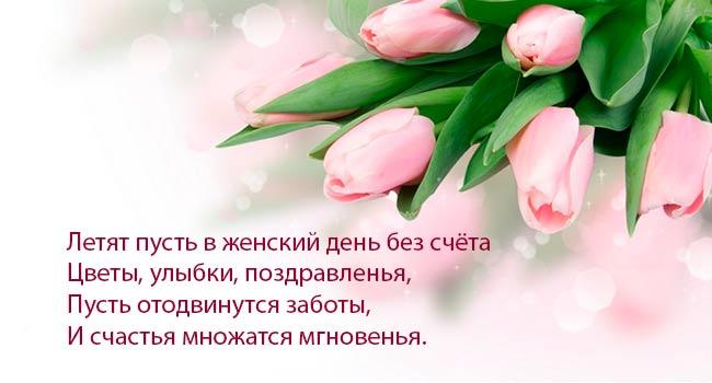 с-8-марта-поздравленияjpg