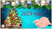 2019 год какого животного по гороскопу: какой цвет, в чем встречать