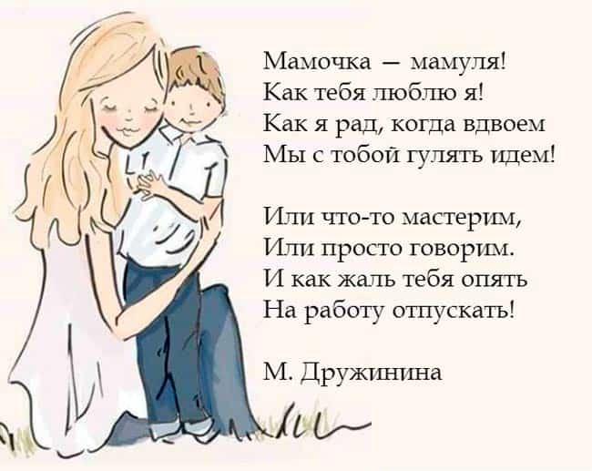 ДЕНЬ-МАТЕРИ