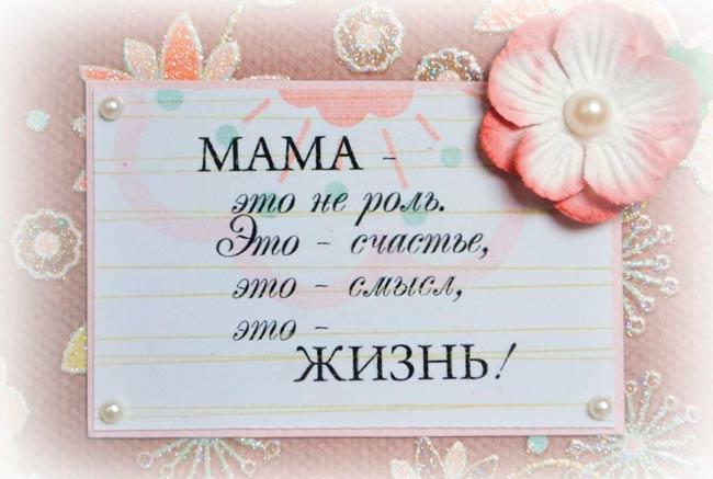 открытка-для-мамы