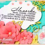 открытка-на-день-матери
