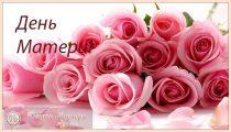 Стихи на День Матери – красивые и трогательные до слез поздравления