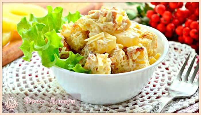 салат-с-курицей-и-ананасами