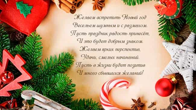 Открытка-с-Новым-годом-2019