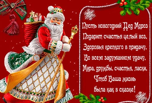 новогодние-поздравления