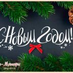 поздравления-с-новым-годом