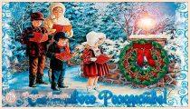 Поздравления с Рождеством Христовым на 2022 год – красивые пожелания  в стихах и прозе