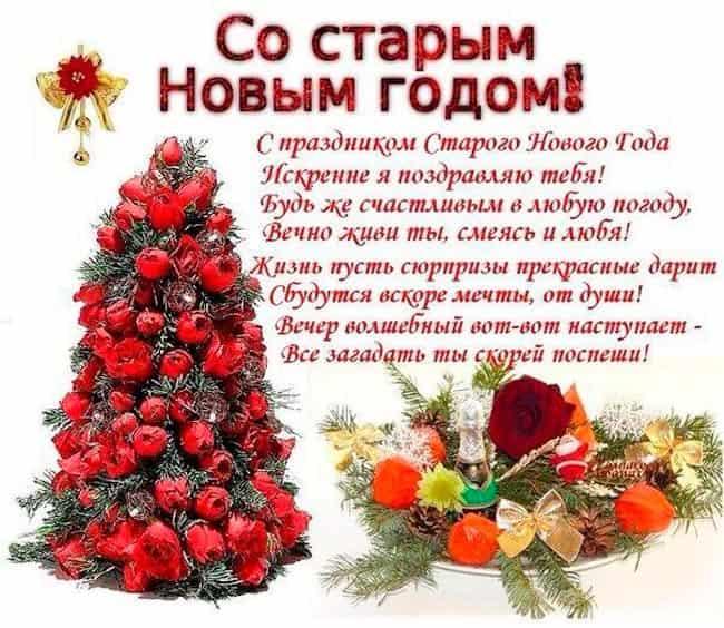 Поздравления со старым новым годом красивые стихи