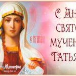 Татьянин-день-история
