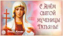 История и традиции праздника День студента или Татьянин день