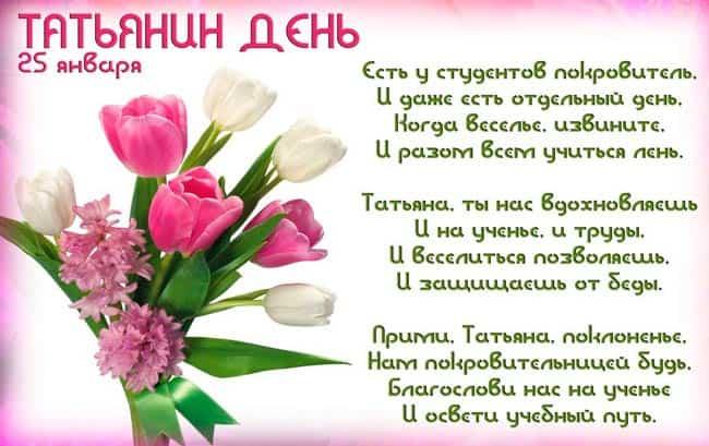 Tatyanin-den
