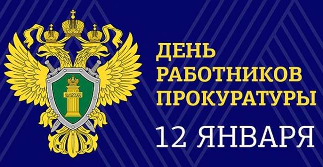 день-работников-прокуратуры-12-января