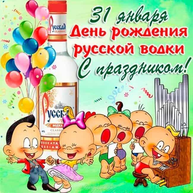 den-rozhdeniya-russkoy-vodki-31-yanvarya