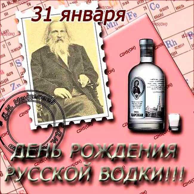 den-rozhdeniya-russkoy-vodki-prikolnyie-kartinki