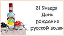 31 января – День рождения русской водки. Прикольные картинки и поздравления
