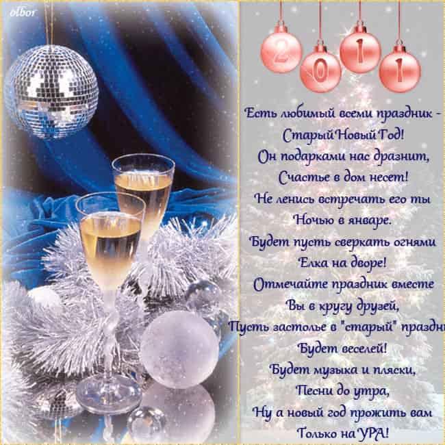Смс поздравление со старым новым годом в прозе