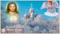 Картинки с крещением господним: 20 красивых открыток с поздравлениями