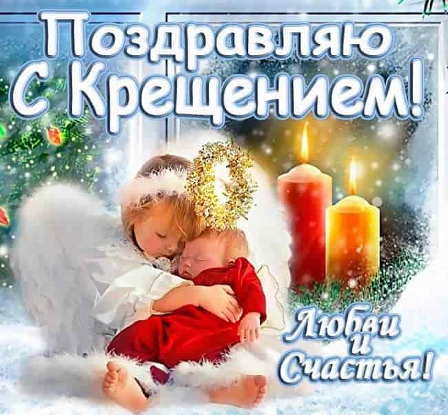 Поздравления с крещением господним картинки с надписями, поздравление картинки
