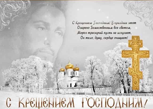 открытка-с-крещением