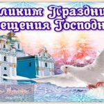 поздравление-с-праздником-Крещениеи-господним