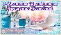 Поздравления с Крещением Господним— 50 красивых поздравлений в стихах и прозе