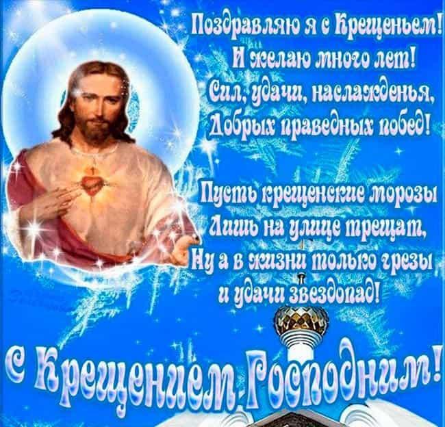 поздравление-с-великим-праздником-19-января