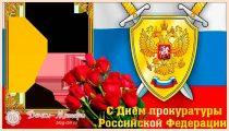 Поздравления с днем работника Прокуратуры в стихах и прозе