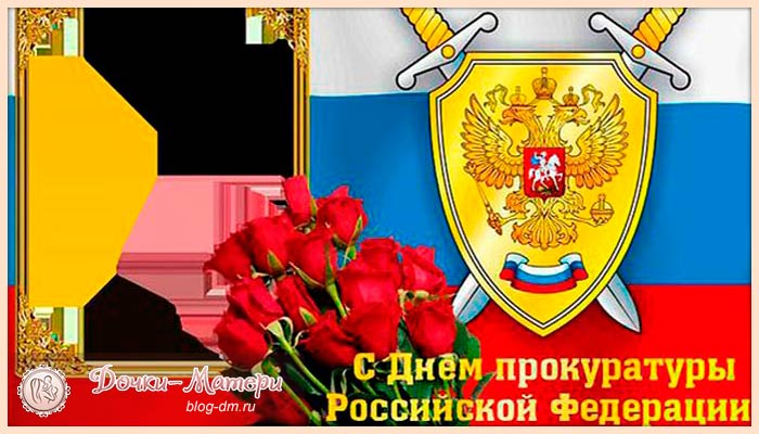 поздравления-с-днем-прокуратуры-рф