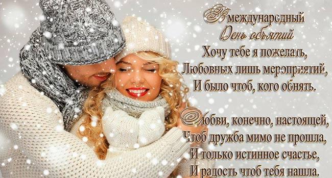 поздравления-теплые-на-праздник
