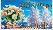 Поздравления на Татьянин день— красивые поздравления в стихах и прозе для Татьяны