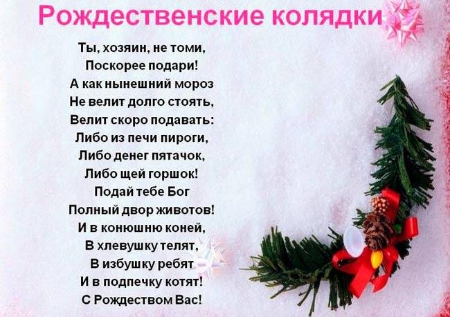 рождественские-колядки
