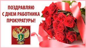 Поздравления с 50 летием сотрудника прокуратуры